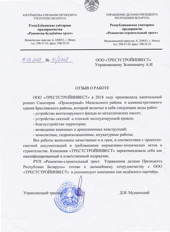 РУП Ремонтно-строительный трест