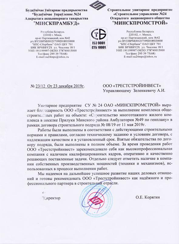 Строительное управление № 24 ОАО МИНСКПРОМСТРОЙ