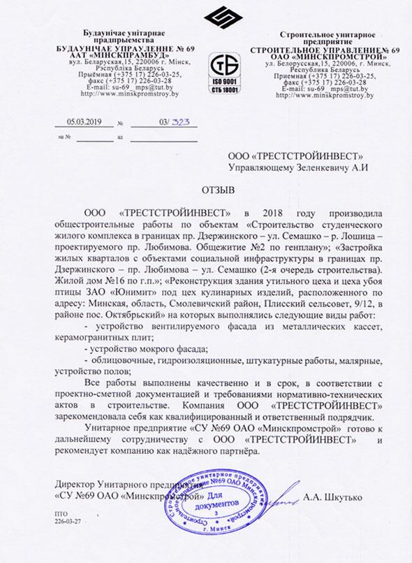 Строительное управление №69 ОАО МИНСКПРОМСТРОЙ