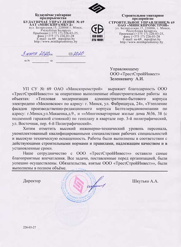 УП СУ № 69 ОАО МИНСКПРОМСТРОЙ