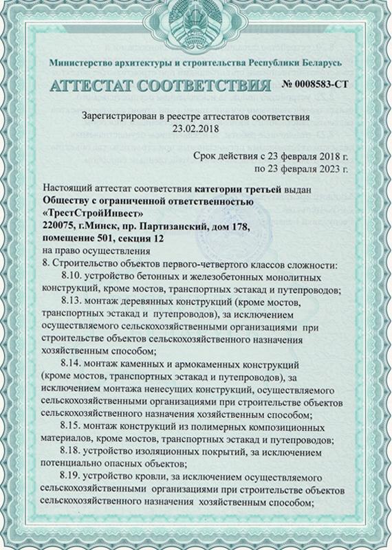 Аттестат соответствия №0008583-СТ